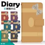 Disney Mobile on docomo DM-01G 専用 スマホケース スマホカバー 手帳型 手帳型ケース ケース スマホ カバー デザインケース di494