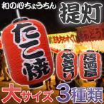 屋台 縁日 店舗 軒先 各種イベント インテリアに☆★ 特大提灯 【3種類】 FJ1677