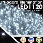 屋外OK  LED 1120球 クリスマス イルミネーション ナイアガラ 滝 ホワイト FJ2055white