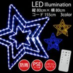 【LED】チューブタイプ スターモチーフ イルミネーション