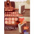 ショッピングパネルヒーター パネルヒーター 遠赤外線パネルヒーター ダブルパネルヒーター ファルティマFALTIMA313