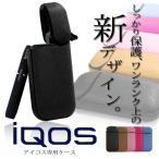 アイコスケース iQOS ケース iQOSケース 専用のシガレット 携帯ケース カバー たばこ 煙草 タバコ 電子たばこ アイコス ヒートスティック 本革 FJ3809