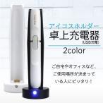 アイコス卓上充電器 iQOS IQOS 2.4Plus 2.4 plus 充電器 ホルダー充電器 アクセサリー