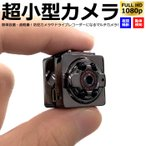 超小型カメラ 防犯カメラ SDカード録画 1080P アクションカメラ 小型 赤外線暗視ワイヤレス 監視カメラ 小型カメラ FJ3888 ★t
