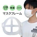 マスクフレーム マスク ブラケット 息がしやすい スペーサー 10個セット クリア 3D 立体 化粧崩れ 防止 フレーム ポリエチレン 柔らか インナー 暑さ対策