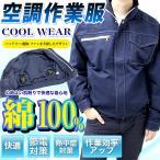 空調 バッテリー 空調作業着用 作業着 作業服 夏 綿100% 長袖作業着 fj4693 ★t