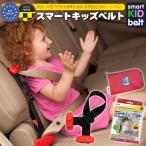正規品 メテオ APAC スマートキッズベルト B3033 簡易型 チャイルドシート 世界最軽量の 携帯型 子供 幼児 用 シートベルト FJ5021 ★t