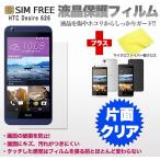simフリー HTC Desire 626 保護フィルム 高品質 シール シート fj6269