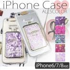 iPhone7ケース 香水 iPhone6sケース iPhone6ケース スマホケース iPhone7 iPhone6s iPhone6 TPUケース