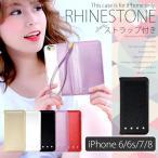iphone7 ケース デコ 手帳型 スマホケース ベルト無し iPhone6s iphone6 iphone7ケース iphoneケース iphone6sケース ストラップ付き
