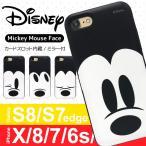 ディズニー iPhone8 iPhone7 iPhone6s iPhone6 galaxys8 SC-02J SCV36 GalaxyS7 edge SC-02H SCV33 ミラー付き ケース カバー TPUケース TPUウレタン fj6443