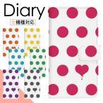 ショッピング手帳 手帳型 スマホケース アイフォン6 iPhone6 ドットハート di041 デザインケース スマフォカバー apple スマートフォン