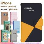 アイフォンSE iPhone SE 専用 スマホケース スマホカバー 手帳型 手帳型ケース ケース スマホ カバー デザインケース di276