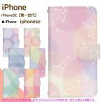 アイフォンSE iPhone SE 専用 スマホケース スマホカバー 手帳型 手帳型ケース ケース スマホ カバー デザインケース di393