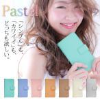 アイフォンSE iPhone SE 専用 スマホケース スマホカバー 手帳型 手帳型ケース ケース スマホ カバー @ パステル fj6263
