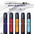 アイコスシール iQOS アイコス スイッチ ボタン ホルダー シール ボタンシール スキンシール カバー iQOSシール デコシール 着せ替え おしゃれ IQB002