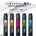 選べる6デザイン×5パターン トカゲ ピストル ガン