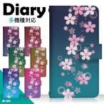 ショッピング手帳 手帳型 スマホケース URBANO V01 KYV31 桜3 di011 デザインケース スマフォカバー au スマートフォン