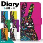 ショッピング手帳 手帳型 スマホケース URBANO V01 KYV31 黒ウサギ di067 デザインケース スマフォカバー au スマートフォン