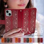 スマホケース 手帳型 Android One S1 専用 スマホカバー 手帳型ケース ケース スマホ カバー @ 型抜き FJ6401