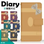 GALAXY Note Edge SC-01G 専用 スマホケース スマホカバー 手帳型 手帳型ケース ケース スマホ カバー デザインケース di494