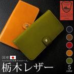 Galaxy S7 edge SC-02H スマホケース スマホカバー 手帳型 手帳型ケース ケース スマホ カバー 用 @ 栃木 FJ6397