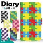 ショッピング手帳 手帳型 スマホケース GALAXY S4 SC-04E パズル di077 デザインケース スマフォカバー docomo スマートフォン