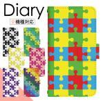 ショッピング手帳 手帳型 スマホケース GALAXY S5  SC-04F パズル di077 デザインケース スマフォカバー docomo スマートフォン