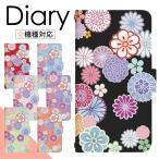 ショッピング手帳 手帳型 スマホケース Galaxy S6 SC-05G 和花 di045 デザインケース スマフォカバー docomo スマートフォン