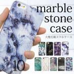 iphone7 ケース スマホケース iPhone6S iphonese sov34 so-01j 601so so-02j shv37 sh-02j 603sh sh-m04 dm-01j 509sh 507sh 503kc sc630 大理石 マーブル