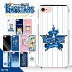 スマホケース 全機種対応 ハードケース 横浜DeNA iPhone11 iPhoneSE 2 iPhoneXR iPhone8 iPhone8Plus iPhone7 Xperia 10 II SC-41A SCG01 sc710