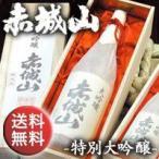 ショッピング大 群馬の地酒 赤城山(限定品:桐箱入り)日本酒 特別大吟醸 1800ml