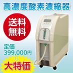 高濃度酸素濃縮機(酸素濃縮器/酸素発生器/酸素吸引器) O2コンセントレーター LFY-I-5F 健康家電