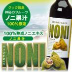 ノニジュース 500ml ノニ果汁100%原液