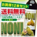 ノニジュース 500ml ノニ果汁100%原液お買得12本セット
