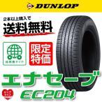 要・納期確認 DUNLOP ダンロップ エナセーブ EC204 165/60R15 77H タイヤ単品1本価格 【期間限定特価】