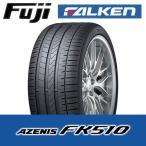 要・納期確認 FALKEN AZENIS ファルケン アゼニス FK510 225/45ZR18 95Y XL タイヤ単品1本価格 期間限定特価 225/45R18