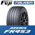 Yahoo!フジタイヤ要・納期確認 FALKEN AZENIS FK453 ファルケン アゼニス FK453 235/40ZR19 96Y XL タイヤ単品1本価格 235/40R19 96Y XL 【期間限定特価】【お取り寄せ対応】