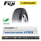 DUNLOP ダンロップ LT03 205/65R15 107/105L スタッドレスタイヤ単品1本価格 【期間限定特価】