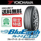 YOKOHAMA BluEarth ヨコハマ ブルーアース AE-01F 175/65R14 82S タイヤ単品1本価格 【期間限定特価】