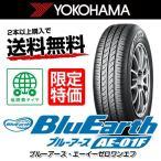 【期間限定特価】 YOKOHAMA BluEarth ヨコハマ ブルーアース AE-01F 185/60R15 84H タイヤ単品1本価格