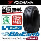 【期間限定特価】 YOKOHAMA ヨコハマ ブルーアース RV-02 SALE 225/55R18 98V タイヤ単品1本価格