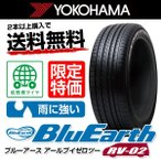 YOKOHAMA ヨコハマ ブルーアース RV-02 SALE 205/55R17 91V タイヤ単品1本価格 【期間限定特価】