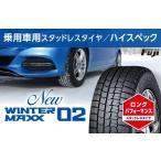 DUNLOP ダンロップ ウィンターMAXX 02 WM02 245/45R17 95Q スタッドレスタイヤ単品1本価格 【期間限定特価】