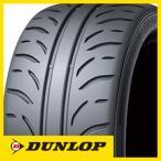 DUNLOP ダンロップ ディレッツァ Z3 DIREZZA ZIII 225/40R18 88W タイヤ単品1本価格 【期間限定特価】
