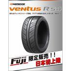 4本セット HANKOOK Ventus R-S4 ハンコック ヴェンタス 195/50R15 86V XL  【期間限定特価】