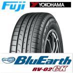 【期間限定特価】 YOKOHAMA ヨコハマ ブルーアース RV-02CK 165/55R15 75V タイヤ単品1本価格
