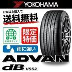 YOKOHAMA ヨコハマ アドバン デシベル dB V552 225/45R18 91W タイヤ単品1本価格 【期間限定特価】