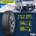 DUNLOP ダンロップ ウィンターMAXX SV01 165R14 6PR スタッドレスタイヤ単品1本価格 【期間限定特価】
