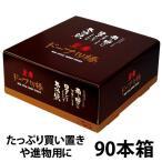 黒糖ドーナツ棒90本 / 箱